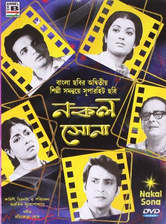 Uttam and Soumitra movie