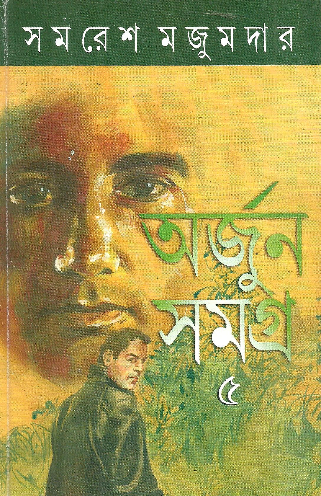 Samaresh Majumdar bengali book author