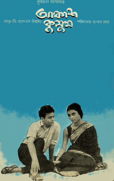 Aparna Sen black and white film akash kusum soumitra chatterjee