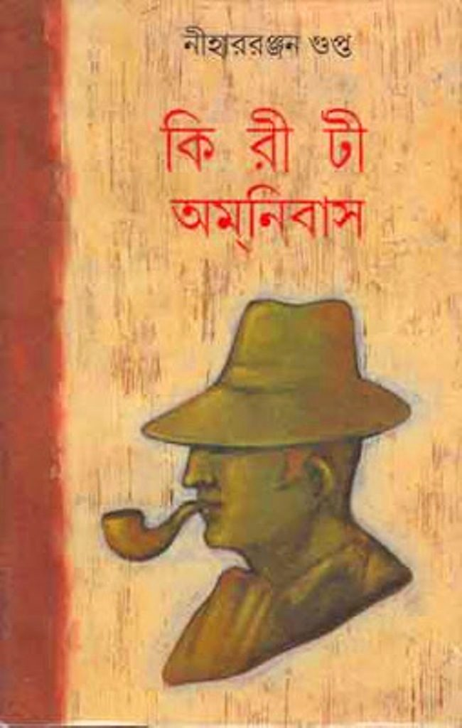 Bangla Ebook Feluda Stories