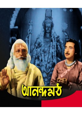 Bengali film on freedom struggle Anandamath